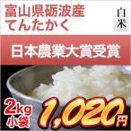 お米 新米 富山県 砺波産 てんたかく 2kg 28年度産 白米