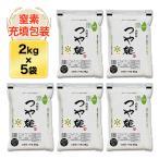 お米 10kg 山形県産 つや姫 白米 2kg×5袋 特別栽培米  平成29年 2017年 特Aランク