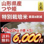 お米 10kg 山形県産 つや姫 特A評価 玄米 2kg×5袋 特別栽培米  令和元年産(2019年) 米袋は真空包装