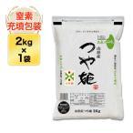 お米 山形県産 つや姫 2kg 特別栽培米 平成30年(2018年)新米 特Aランク