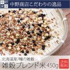 今だけ!1000円ポッキリ! 送料無料 北海道産 雑穀 3合 450g