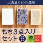 白米餅 玄米餅 黒米餅 セット 計24個 生もち 北海道産水稲もち米 風の子もち使用 切り餅 レターパック利用で送料無料 お正月