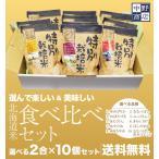 お米 10kg 平成27年産 送料無料 北海道産 選べる北海道米! 2合 合計10個セット