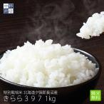新米 令和2年度産 お米 1kg きらら397 北海道産 特別栽培米 玄米 白米 分づき米 米 お米 北海道米