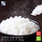 令和元年度産 お米 30kg きらら397 北海道産 送料無料 特別栽培米 玄米 白米 分づき米 米 お米 北海道米
