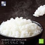 Yahoo! Yahoo!ショッピング(ヤフー ショッピング)新米 29年度 お米 1kg ふっくりんこ 北海道産 特別栽培米 玄米 白米 分づき米 米 お米 北海道米