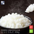 令和元年産 お米 30kg ふっくりんこ 北海道産 送料無料 特別栽培米 玄米 白米 分づき米 米 お米 北海道米