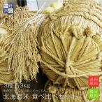 令和元年度産 お米 9kg ゆめぴりか ななつぼし ふっくりんこ 北海道産 3kg×3種類 送料無料 特別栽培米 北海道産特A米 食べ比べセット 北海道米