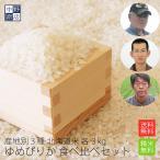 令和元年度産 お米 9kg ゆめぴりか 北海道産 特別栽培米 3kg×3種類 送料無料 特別栽培米 産地別食べ比べセット 北海道米