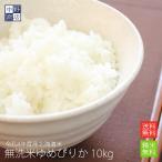 お米 10kg ゆめぴりか 北海道産 送料無料 無洗米 新米 28年度産 北海道から直送! 北海道米 米 コメ