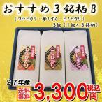 お米のギフト1kg×3袋 おすすめ3銘柄セット(こしひかり・夢しずく・ひのひかり) 送料無料