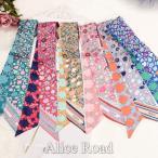ツイリースカーフ 花柄 バッグスカーフ リボン バンダナ フラワー
