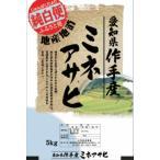 【幻の米】【令和2年産】愛知県作手産ミネアサヒ 15kg(5kg×3)