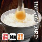 新米入荷!【送料無料】【29年産】【特別栽培米】土佐天空の郷ヒノヒカリ 5kg