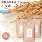 滋賀県湖北産  立見さんのミルキークイーン 30kg(平成28年度産)【減農薬米】