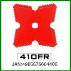 草刈刃 ナシム 410FR nashim 全機種取付可能 ナシモト工業株式会社