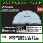 マキタ スライド・卓上丸のこ用プレミアムタフコーティングチップソー 165mm×64P  A-50809