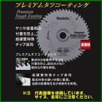 マキタ プレミアムタフコーティングチップソー 造作用 165mm×72P  A-55809