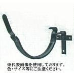 軒とい半丸用雨樋金具 正面打 出無し(0mm出) 105mm×0 カラー:黒 AC2911040K オーティス