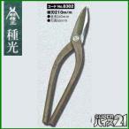 板金鋏 柳刃 210mm 種光 スーパーハイス21 NO.8302