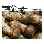 松茸 国産松茸 特上(蕾)約70g 奥会津産/山形県産 マツタケを採りたて/新鮮 産地直送で低価格 送料無料 ギフト対応