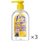 手ピカジェルプラス 300mL 健栄製薬 3個セット 全国一律送料無料
