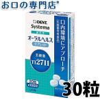 ライオン乳酸菌 LS1 歯科用オーラルヘルスタブレット30粒(約10日分)