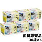 【送料無料】ニッシン フィジオクリーン キラリ錠剤 30錠入×6箱セット