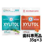 キシリトールタブレット オレンジ/クリアミント 35g ×3袋 メール便送料無料