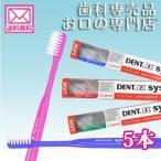 【01】【メール便を選択で送料無料】ライオン デントEX システマ歯ブラシ (DENT.EX systema)×5本セット