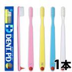 【06】ライオン デント ピーディー 歯ブラシ (DENT.PD) 1本
