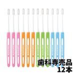 20時-24時迄10%OFFクーポン有!DENT.MAXIMA 歯ブラシ 10本 + 艶白歯ブラシ(日本製)1本付き(色はおまかせ)メール便送料無料