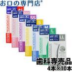 当店1番人気!7種類から選べる歯間ブラシ