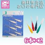 【期間限定】プロスペック 歯間ブラシ2 スペアーブラシのみ6本入×2個セット