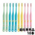 【01】【メール便を選択で送料無料】オーラルケア タフト20歯ブラシ(ミディアム)×10本 子ども用歯ブラシ