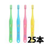 タフト17(ミディアム) 子ども向け歯ブラシ ×25本 + 艶白 子ども用歯ブラシ ×1本(色はおまかせ) メール便送料無料