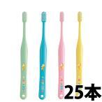 タフト20(ミディアム) 歯ブラシ 25本 + 艶白 子ども用歯ブラシ 1本(色はおまかせ) メール便送料無料