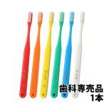 【08】オーラルケア【キャップなし】タフト24歯ブラシ(スーパーソフト) ×1本
