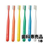 【08】オーラルケア タフト24 歯ブラシ (キャップなし)1本