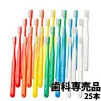 メール便を選択で送料無料 オーラルケア タフト24 キャップなし 歯ブラシ ×25本