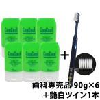 コンクール ジェルコートF 90g ×6個+ 艶白歯ブラシ(日本製) ×1本付き(色はおまかせ)メール便送料無料