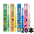 【01】送料無料 ライオン EXこども ディズニー 歯ブラシ (EX kodomo Disney) ×20本セット
