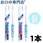 【06】【定価から10%OFF】サンスター BUTLER(バトラー) 歯ブラシ #025×1本