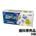 東伸洋行株式会社 洗ってクリア ダブル酵素 28錠 (入れ歯洗浄剤)