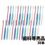 【メール便を選択で送料無料】Ciメディカル 歯ブラシ コンパクトヘッド×20本セットCi201/Ci202/Ci203/Ci206