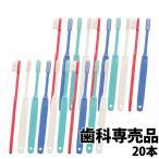 歯ブラシ Ci201 Ci202 Ci203 Ci206 コンパクトヘッド 歯ブラシ ×20本 ハブラシ/歯ブラシ 歯科専売品 メール便送料無料