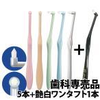 歯ブラシ ミクリン(MICLIN) ワンタフトブラシ ×5本 + 艶白ワンタフト歯ブラシ(日本製)×1本 メール便送料無料