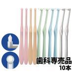 歯ブラシ ミクリン(MICLIN) ワンタフト ×10本 ハブラシ/歯ブラシ 歯科専売品 メール便送料無料