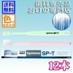 【01】送料無料 ライオン システマSP-T 歯ブラシ (Systema SP-T)×12本セット