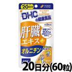 DHCサプリメント 肝臓エキス+オルニチン 60粒